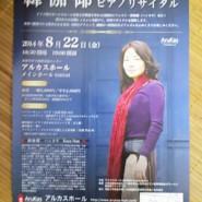 20140809_185819.jpg